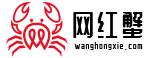 网红蟹商城logo