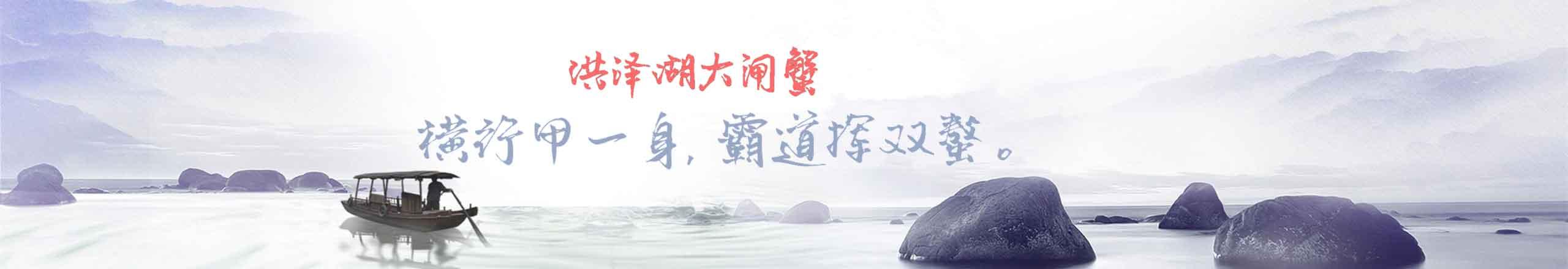大闸蟹网logo